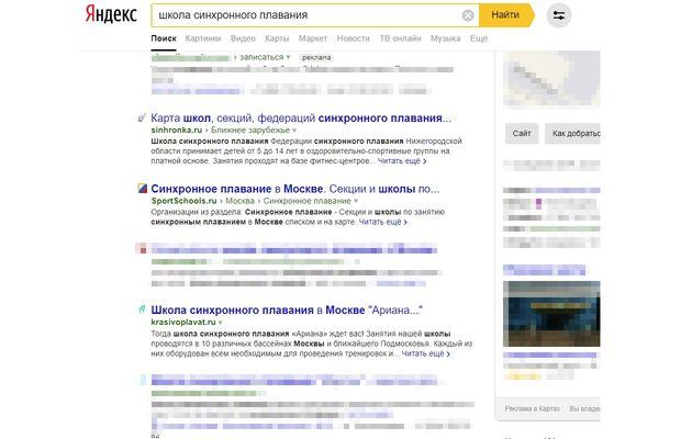 Яндекс – «школа синхронного плавания» – 15 ноября 2018
